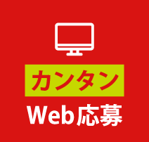 カンタンWEB応募